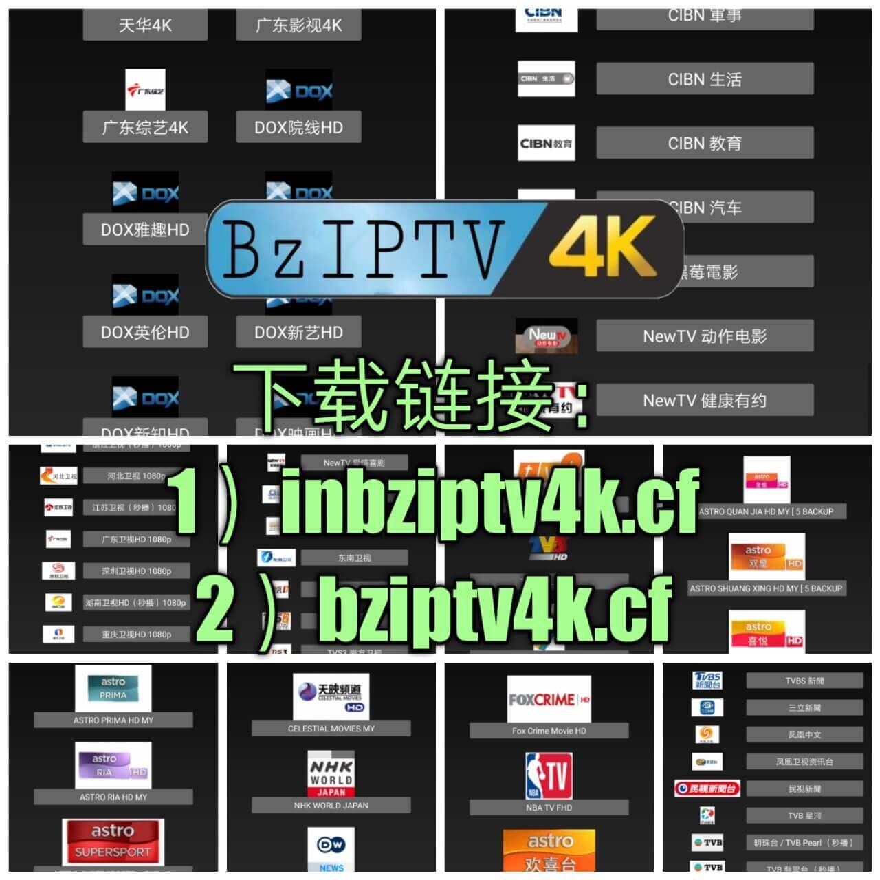 BzIPTV 4K 电视直播软件