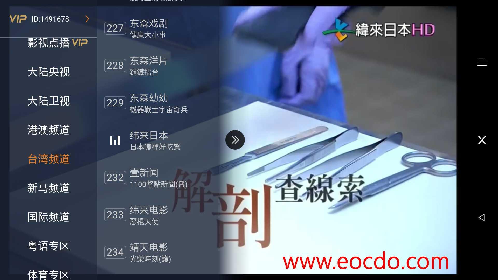 哥伦布VIP典藏版 港台电视直播 新加坡电视 马来电视直播