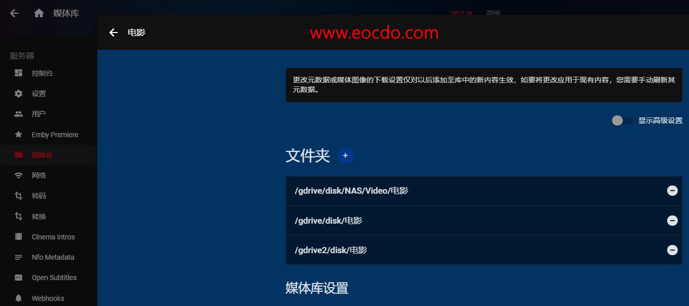VPS上安装Emby影视服务器